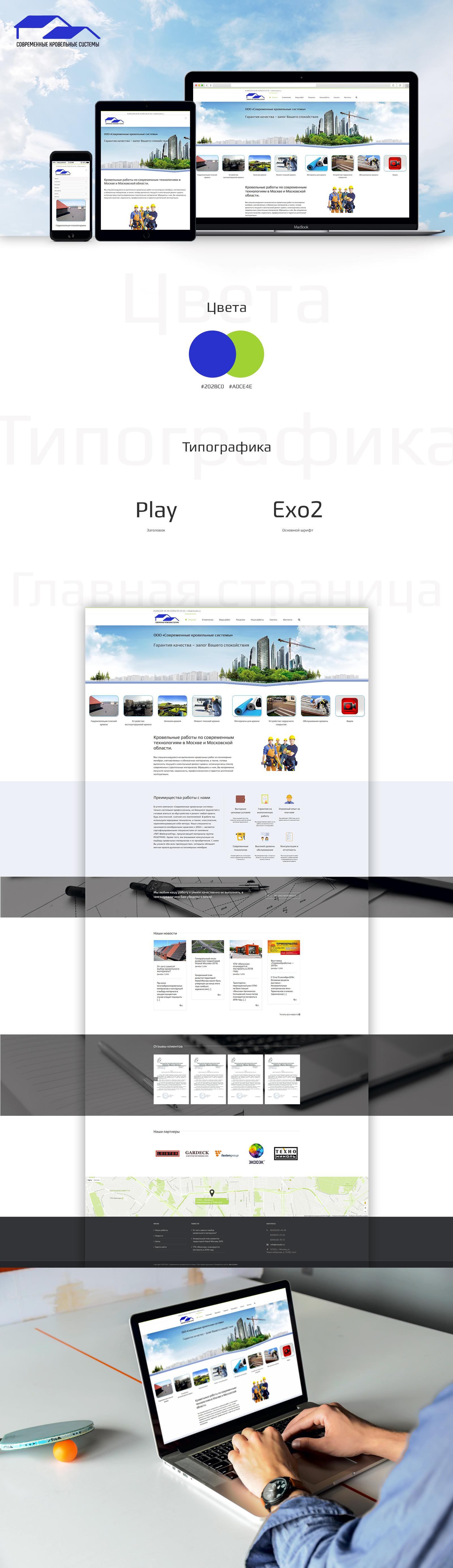 Сайт для строительной компании «Современные Кровельные Системы»