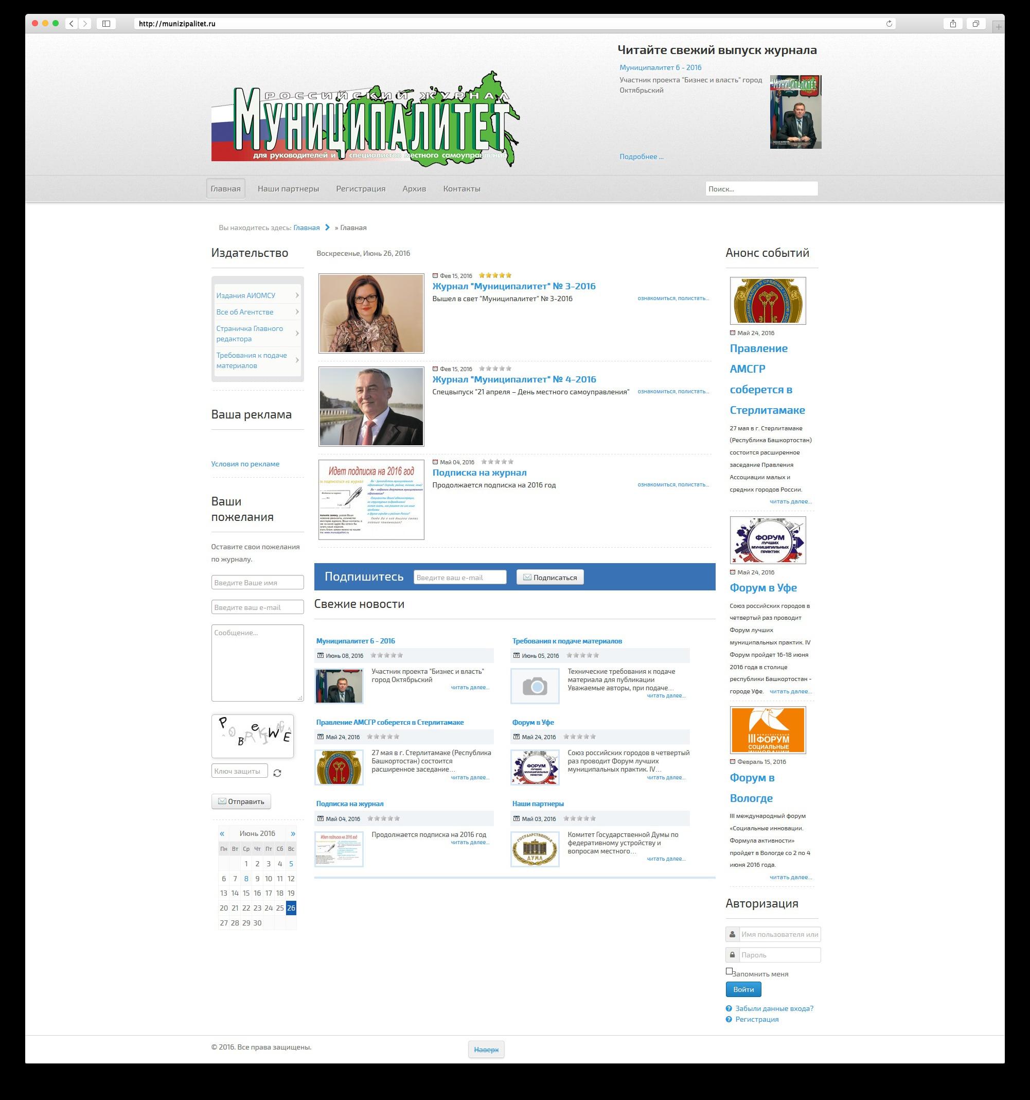 Сайт для журнала «Муниципалитет»