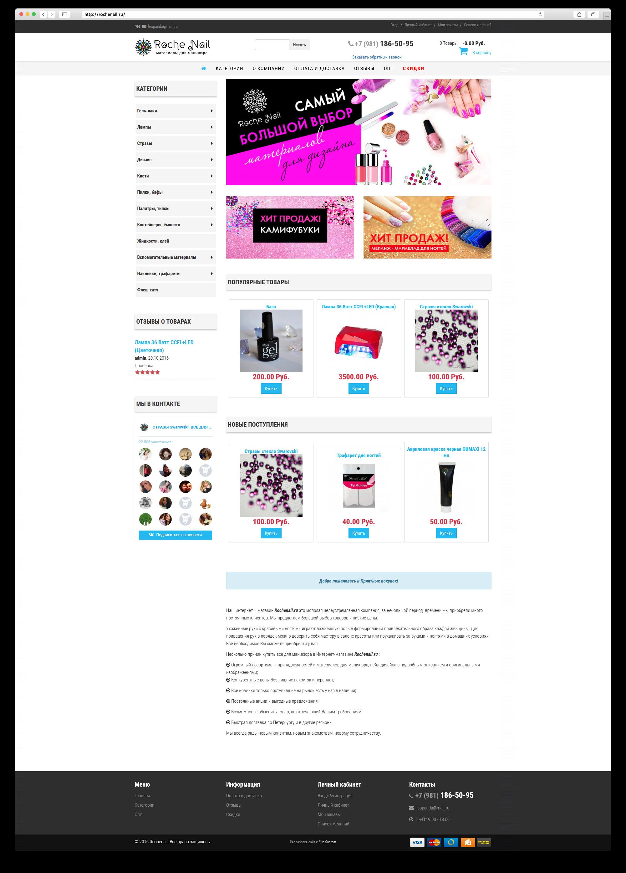 Интернет-магазин для компании «Rochenail»
