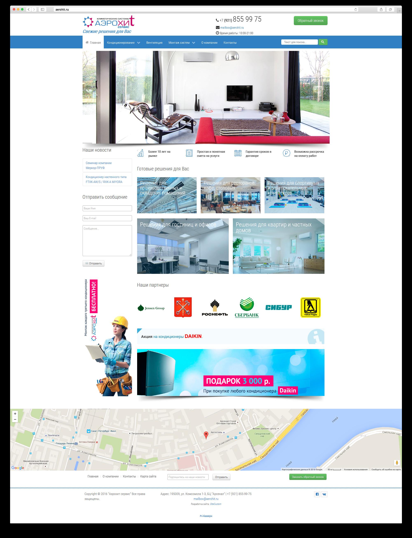 Сайт для компании «Аэрохит Сервис»