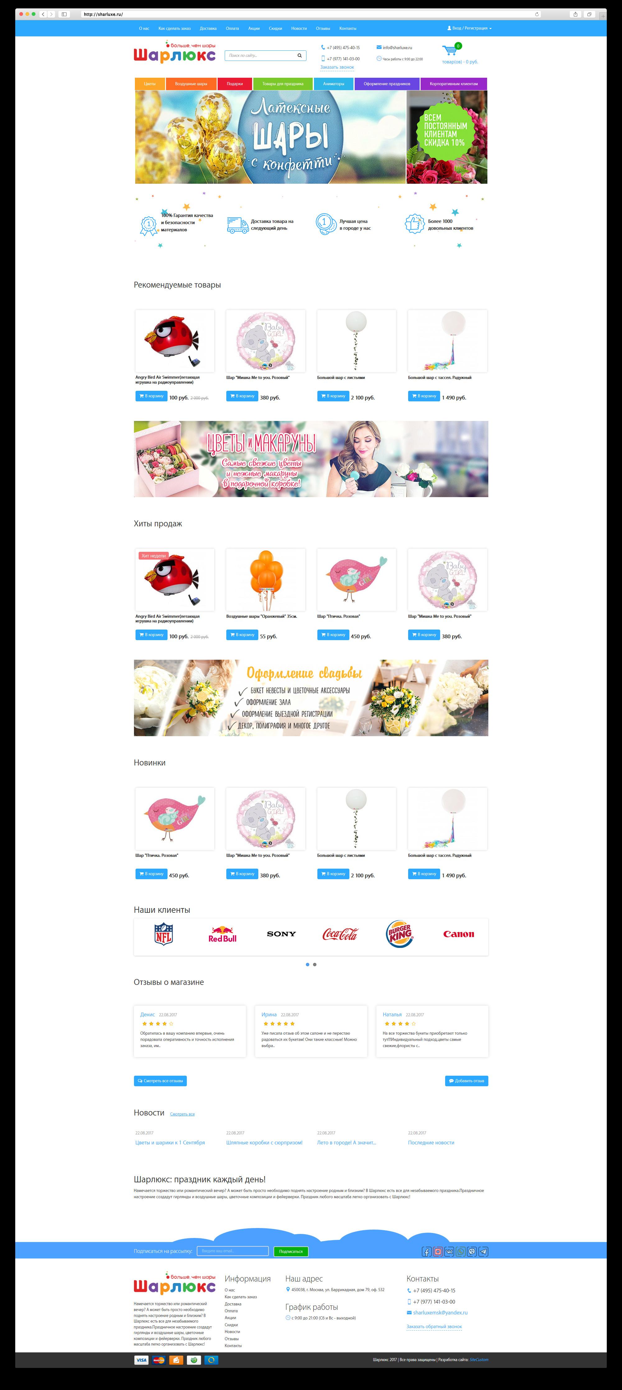 Интернет-магазин для компании «Sharluxe»
