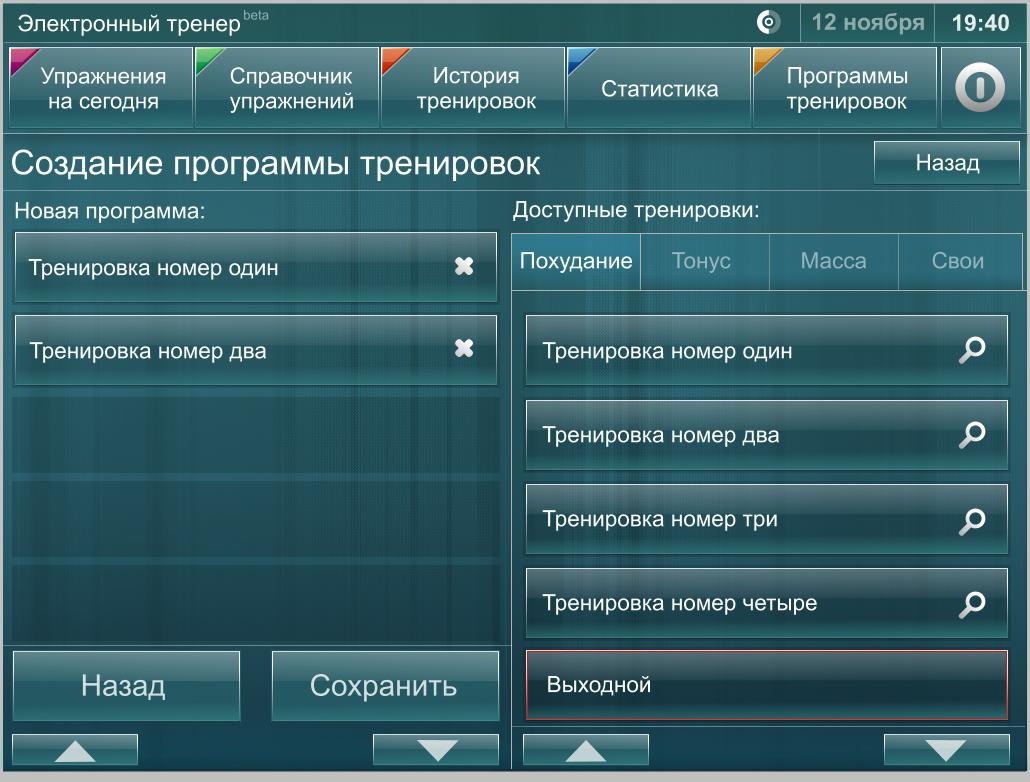 Электронный тренер (один из экранов)