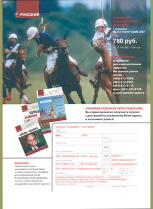 рекламный модуль в журнале