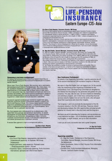 страница программы конференции