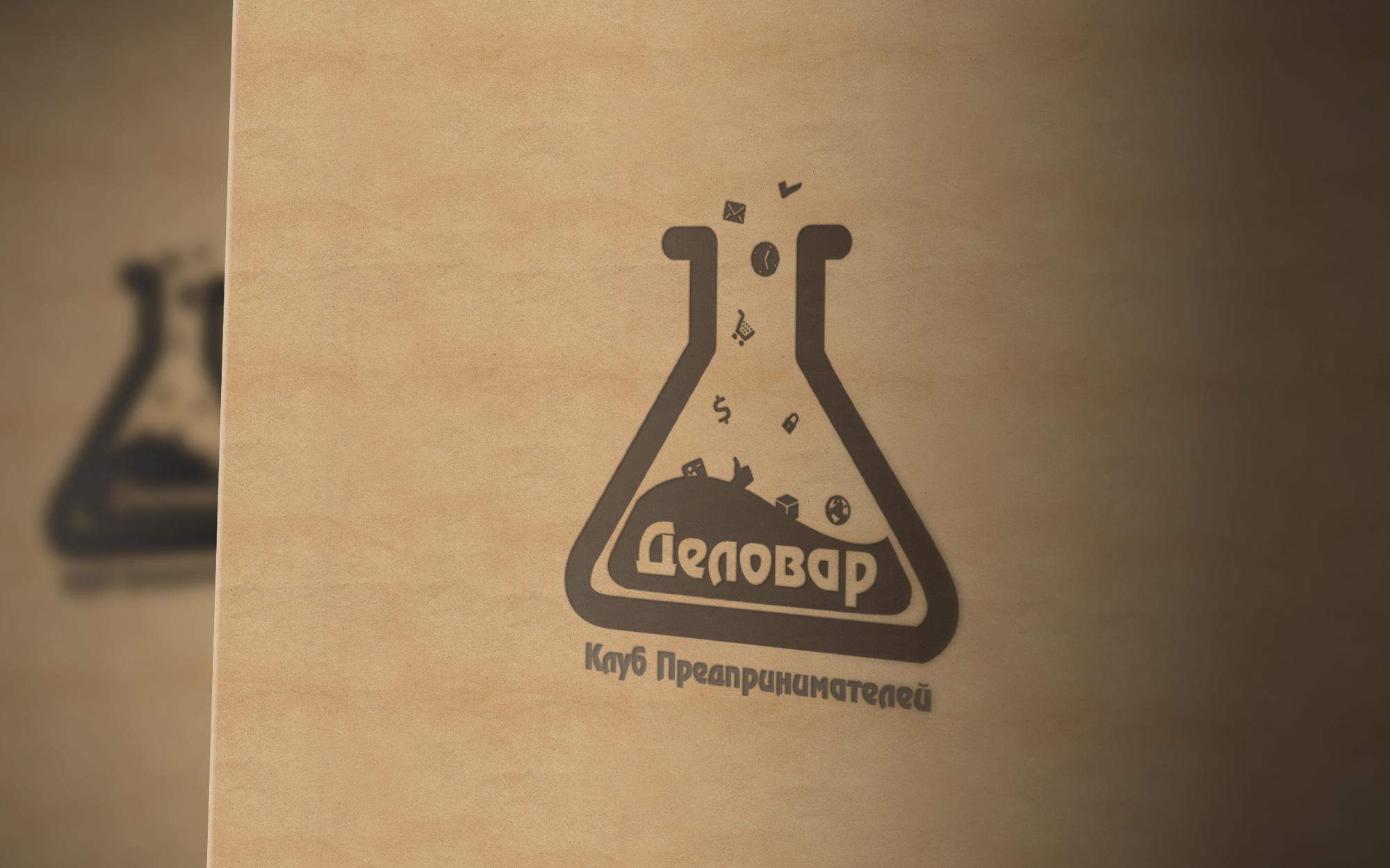 """Логотип и фирм. стиль для Клуба предпринимателей """"Деловар"""" фото f_5044c6166785b.jpg"""