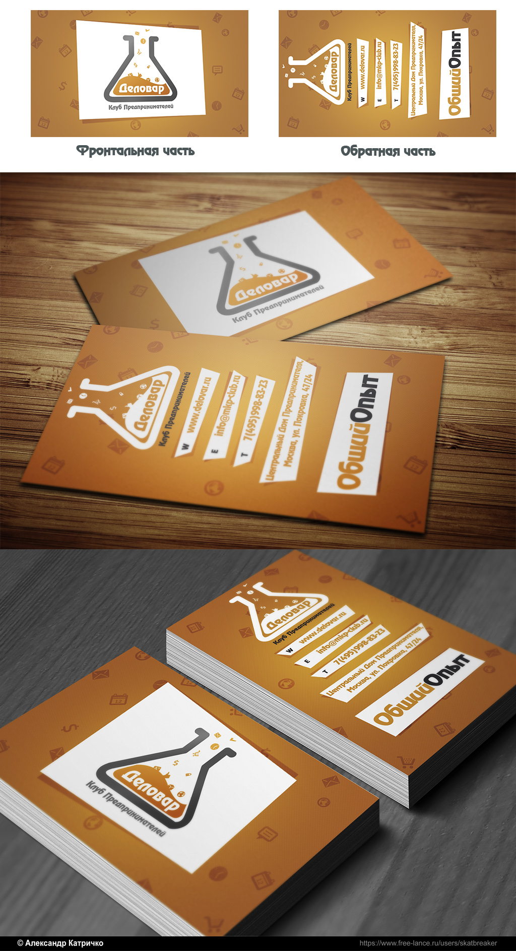 """Логотип и фирм. стиль для Клуба предпринимателей """"Деловар"""" фото f_5047c104a85d1.jpg"""