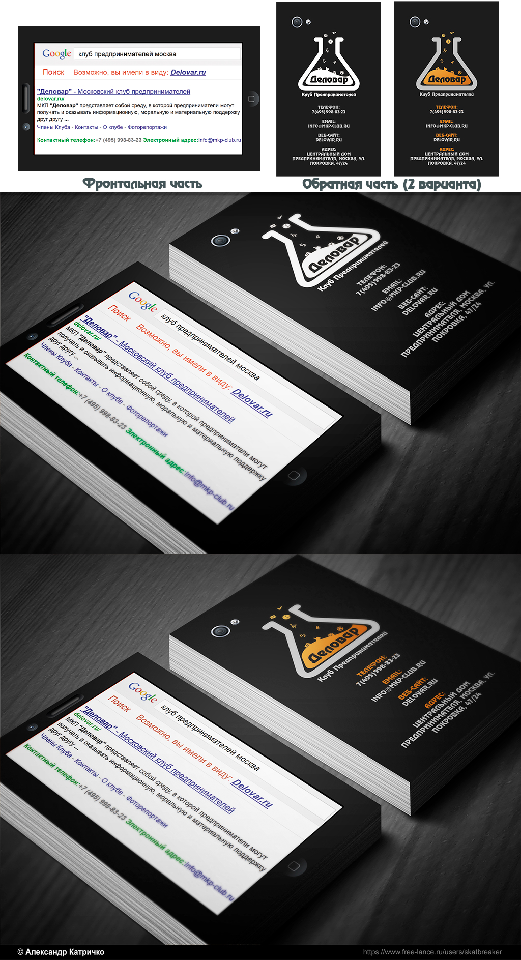 """Логотип и фирм. стиль для Клуба предпринимателей """"Деловар"""" фото f_5049fc1e3d97e.jpg"""