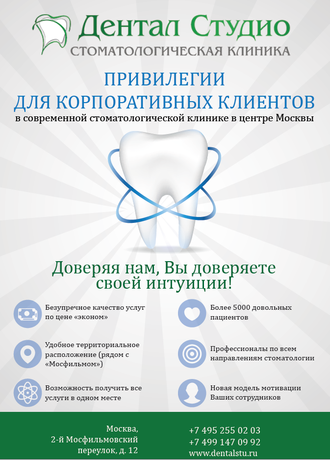 "КП ""Дентал Студио"" - 1 страница"