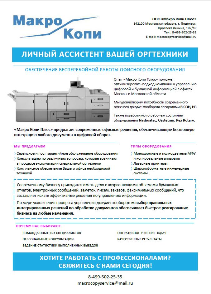 """КП """"Макро Копи"""" - текст+дизайн"""