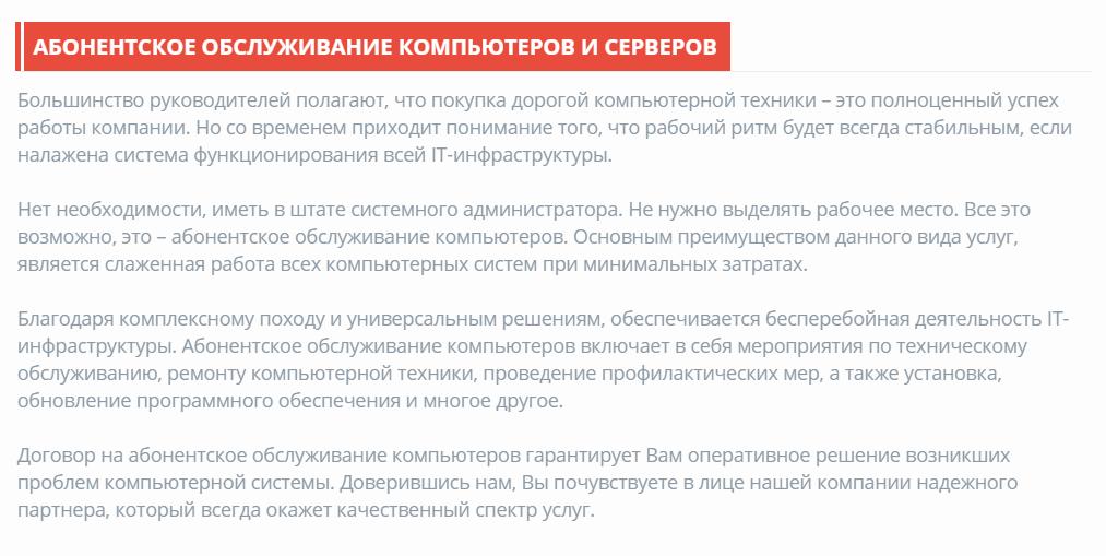 """Статья """"Абонентское обслуживание компьютеров"""""""
