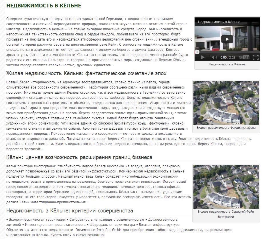 Недвижимость в Кёльне