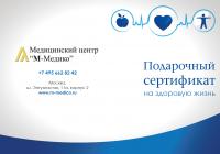 Дизайн подарочного сертификата для медицинского центра