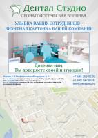 "КП ""Дентал Студио"" - 4 страница"