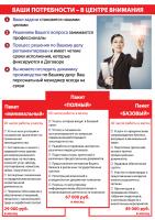 """КП """"Деловые услуги"""" - 2 страница"""