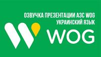 Фрагмент презентации Украинский