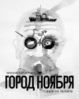 """Озвучка книги """"Город Ноября"""""""