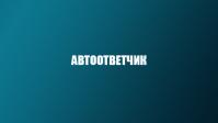Автоответчик Туроператор УКР