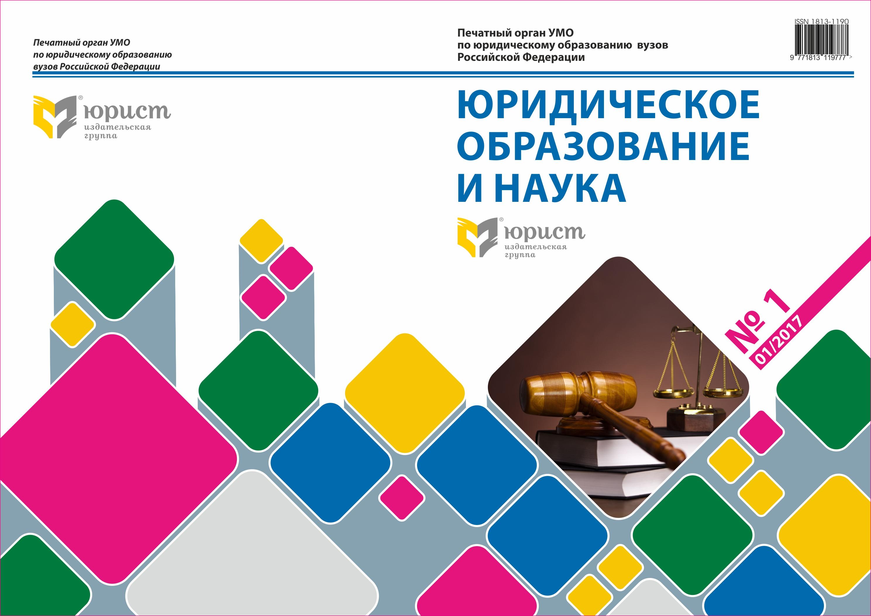 """Конкурс """"Юридическое образование и наука"""" фото f_227586cc63c53e8a.jpg"""