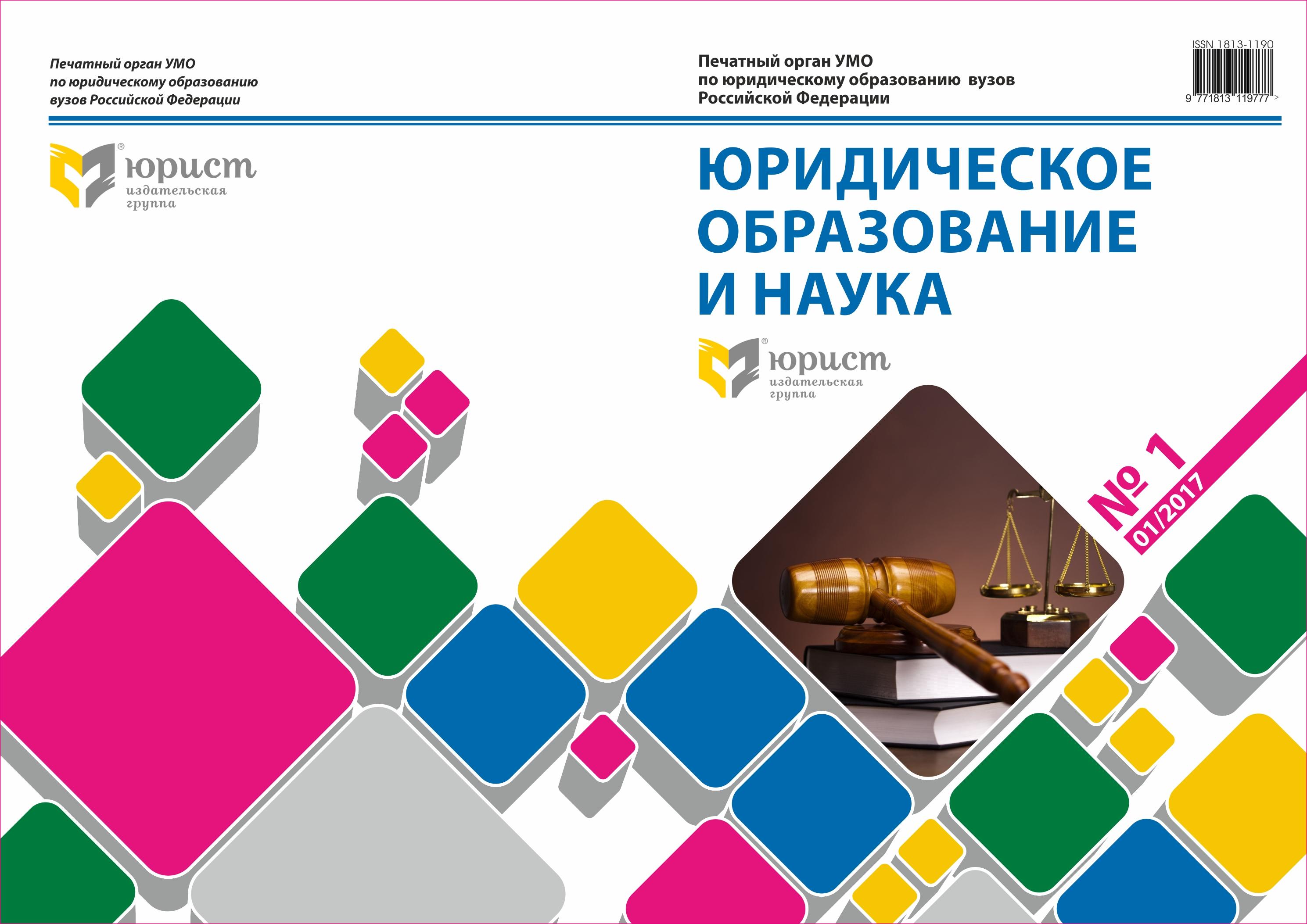 """Конкурс """"Юридическое образование и наука"""" фото f_336586cc62aa3988.jpg"""