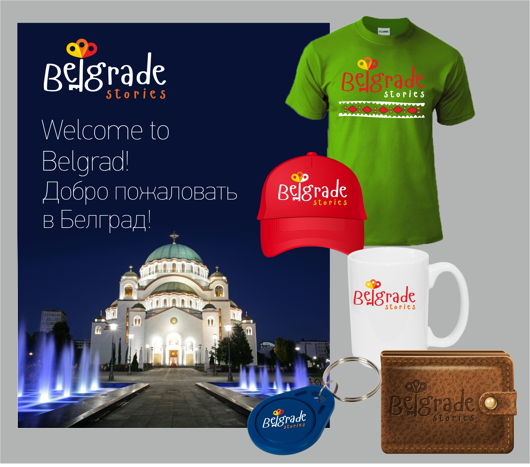 Логотип для агентства городских туров в Белграде фото f_6685895e26604924.jpg