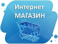 "Адаптивный интернет-магазин на opencart ""под ключ"""