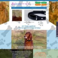 GPS трекер для собак Petlocator.ru