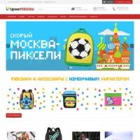 Интернет-магазин рюкзаков UpixelMoscow.ru