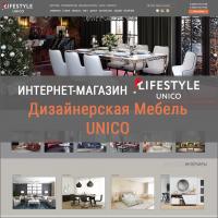 """Интернет магазин """"Lifestyle Unico"""" Дизайнерская мебель"""