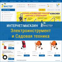 """Интернет-магазин """"Я Мастер"""" Электроинструмент и Садовая техника"""
