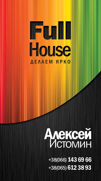 FullHouse Визитки