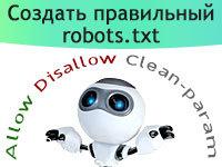 Составить правильный файл robots txt