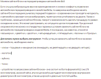 Замена сайлентблоков на ВАЗ