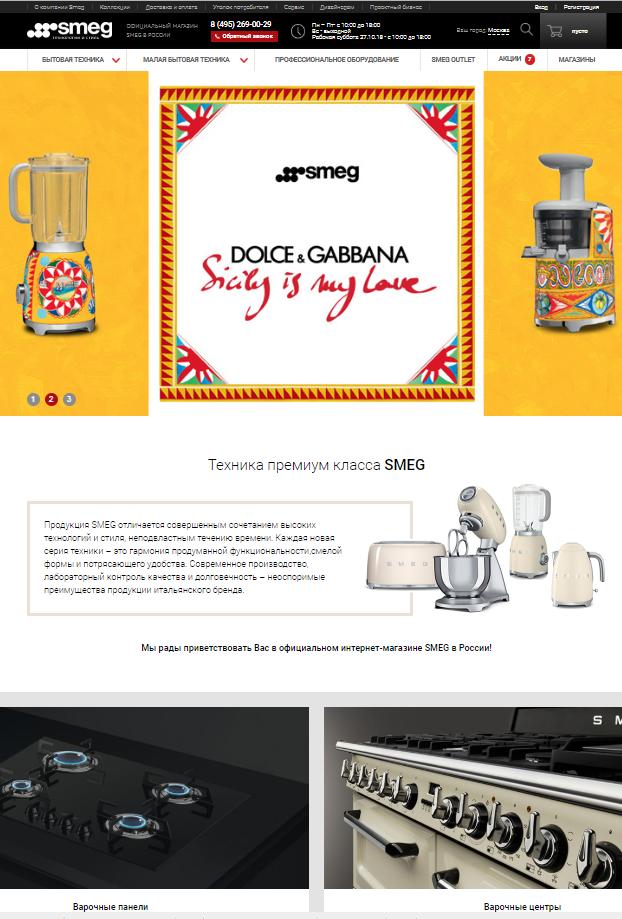 Официальный интернет-магазин итальянского производителя