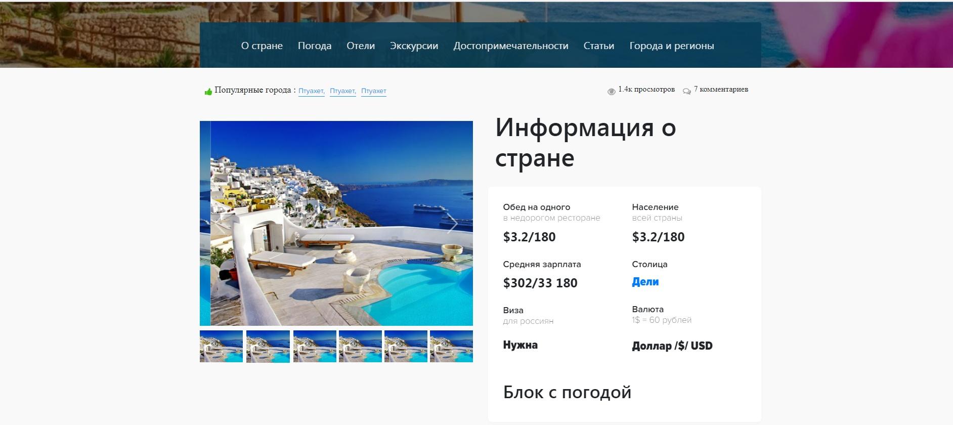 Сайт путешествий