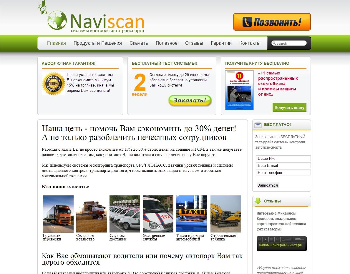 Naviscan