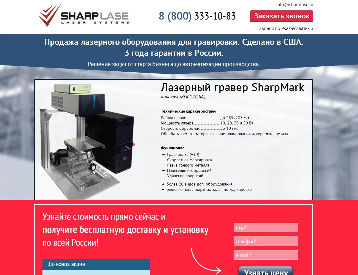 Продажа лазерного оборудования