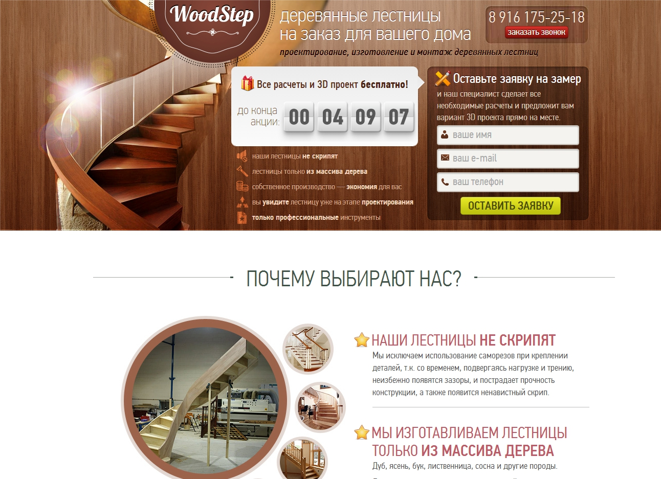 Wood-Step