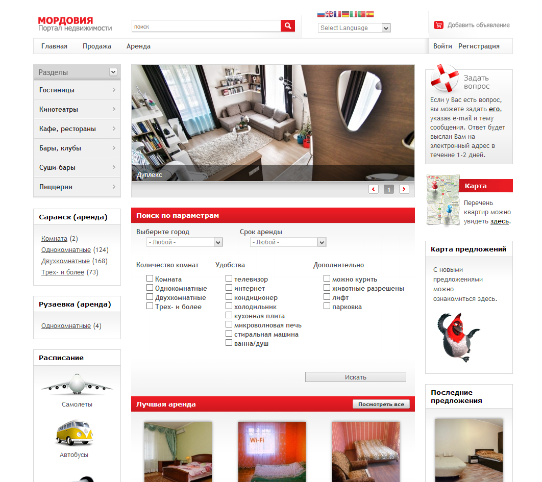 Мордовия. Портал недвижимости