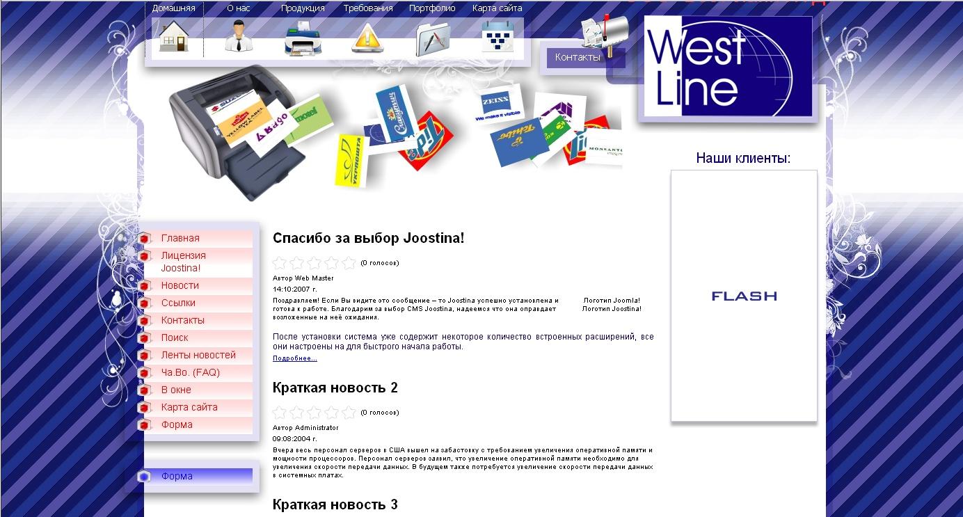 Westline Joomla