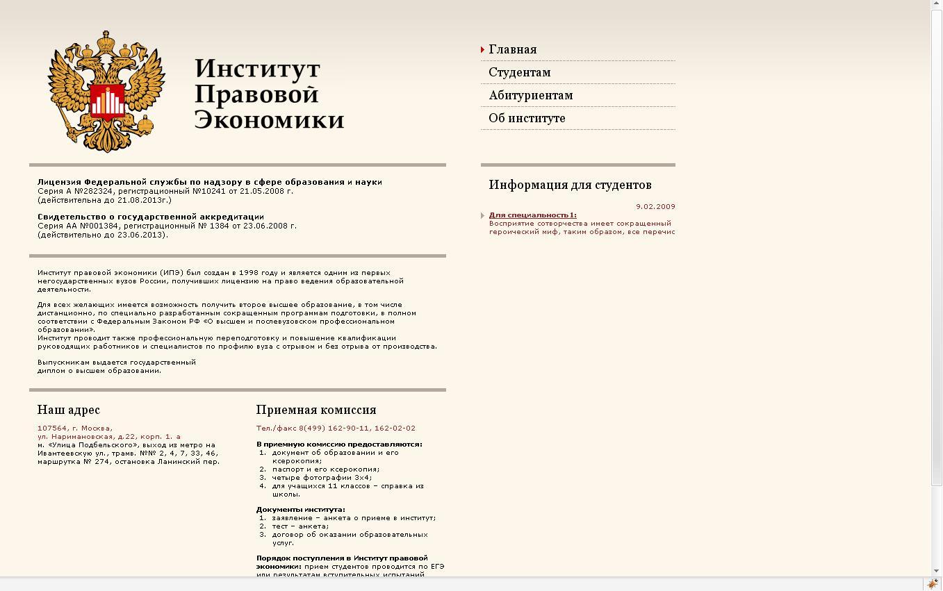 Институт Правовой Экономики  WordPress