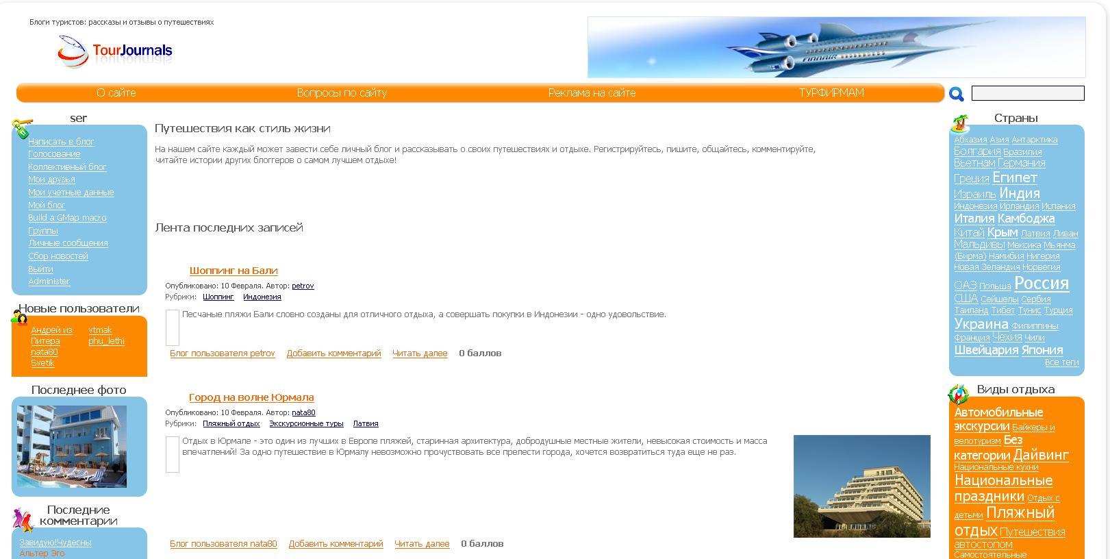 Блоги Туристов - Drupal