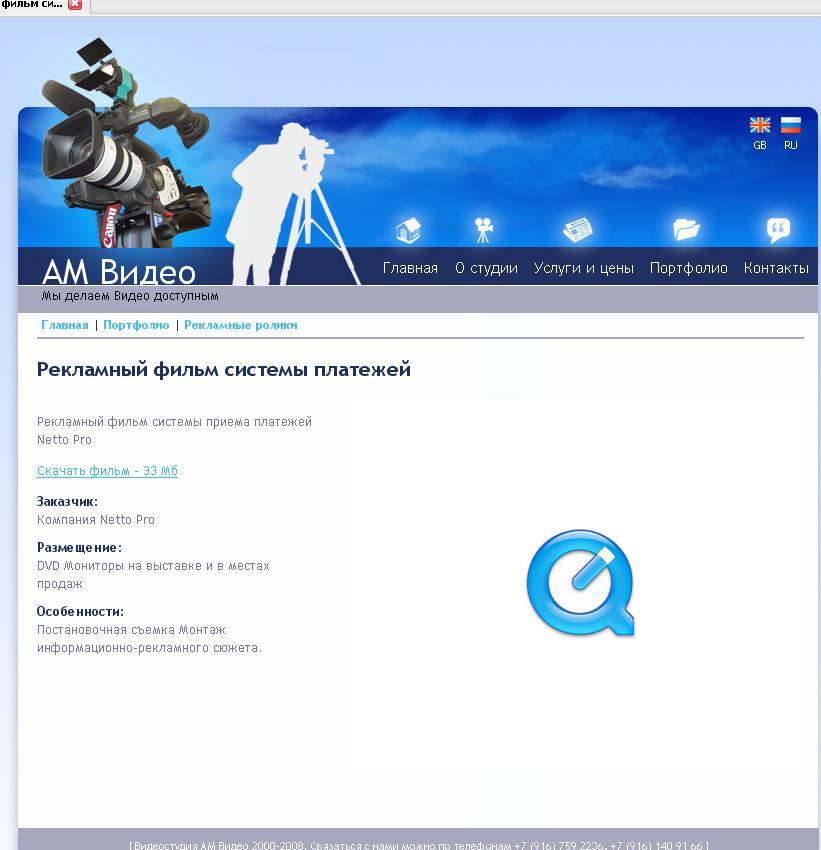 AmVideo - Drupal