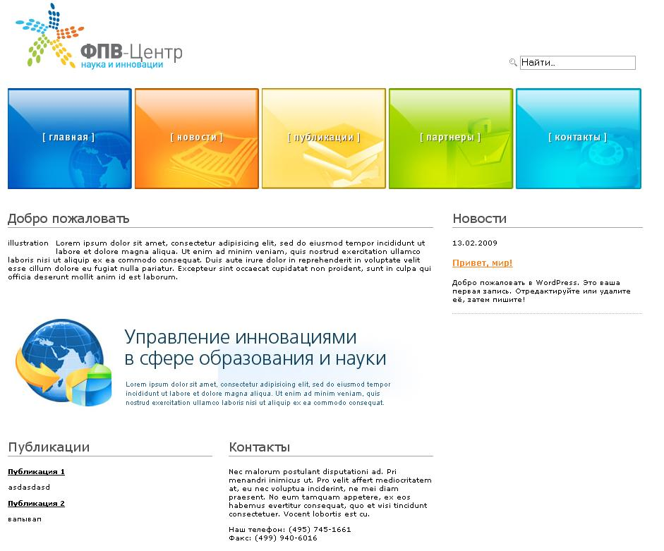 FPV - WordPress