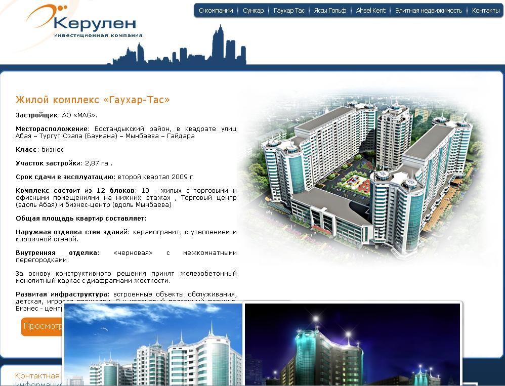 строительная компания  - WP
