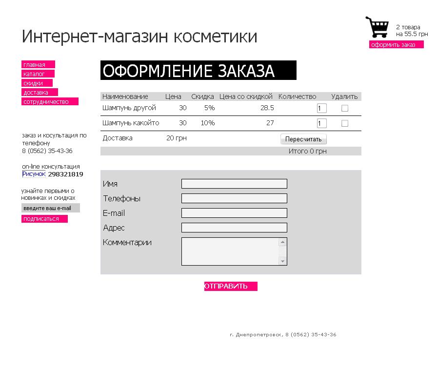 Cosmeticshop - WordPress