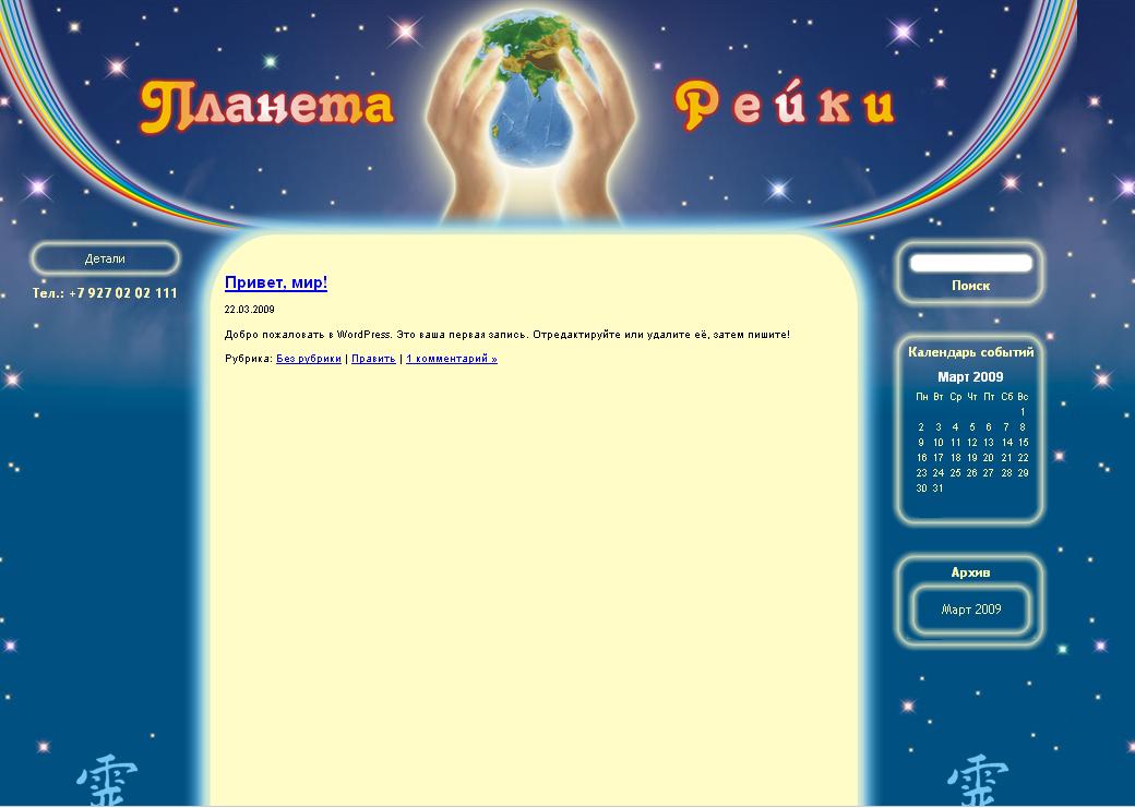 Планета Рейка WordPress