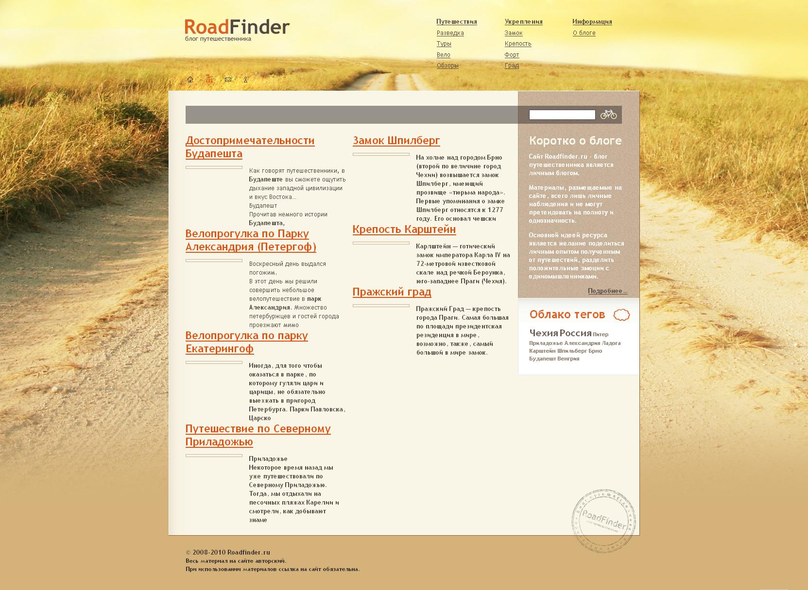Блог путешественника RoadFinder - Drupal