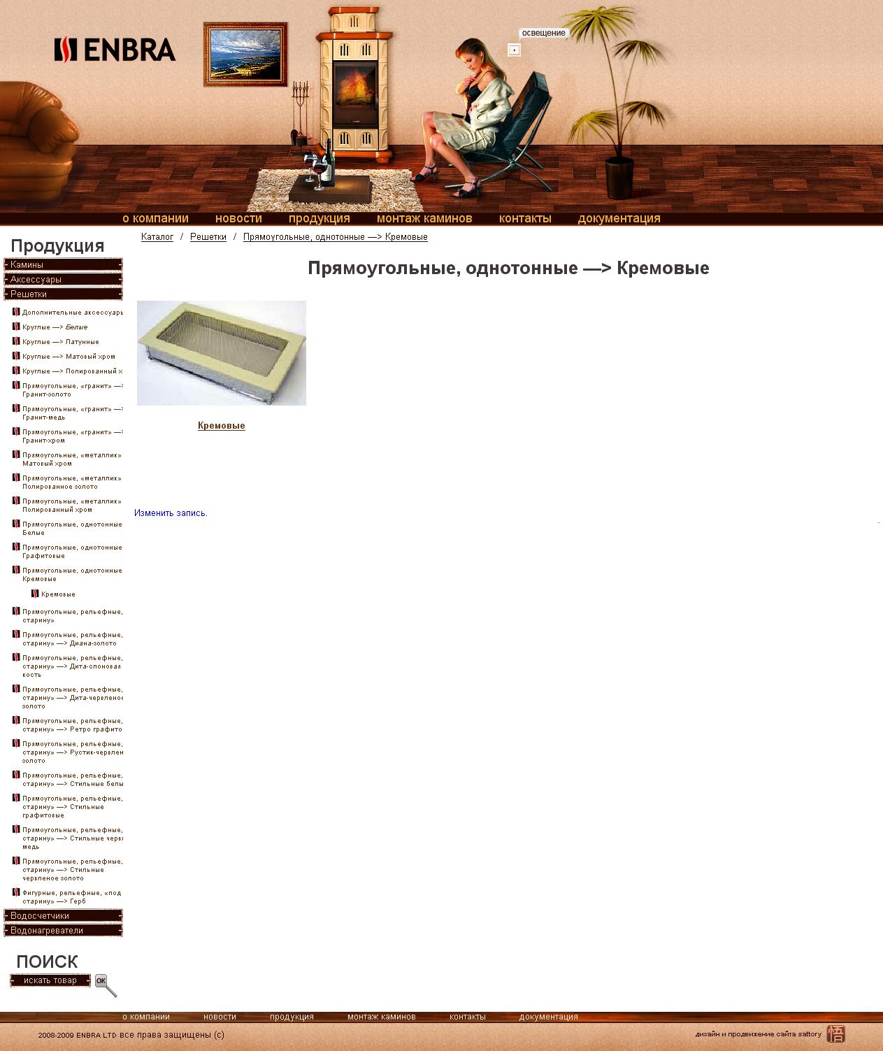 Сайт каталог Каминов - WordPress