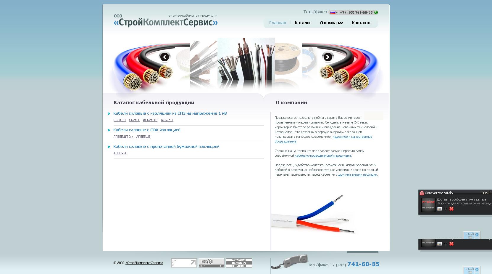 СтройКомплектСервис - Кабеля - WordPress