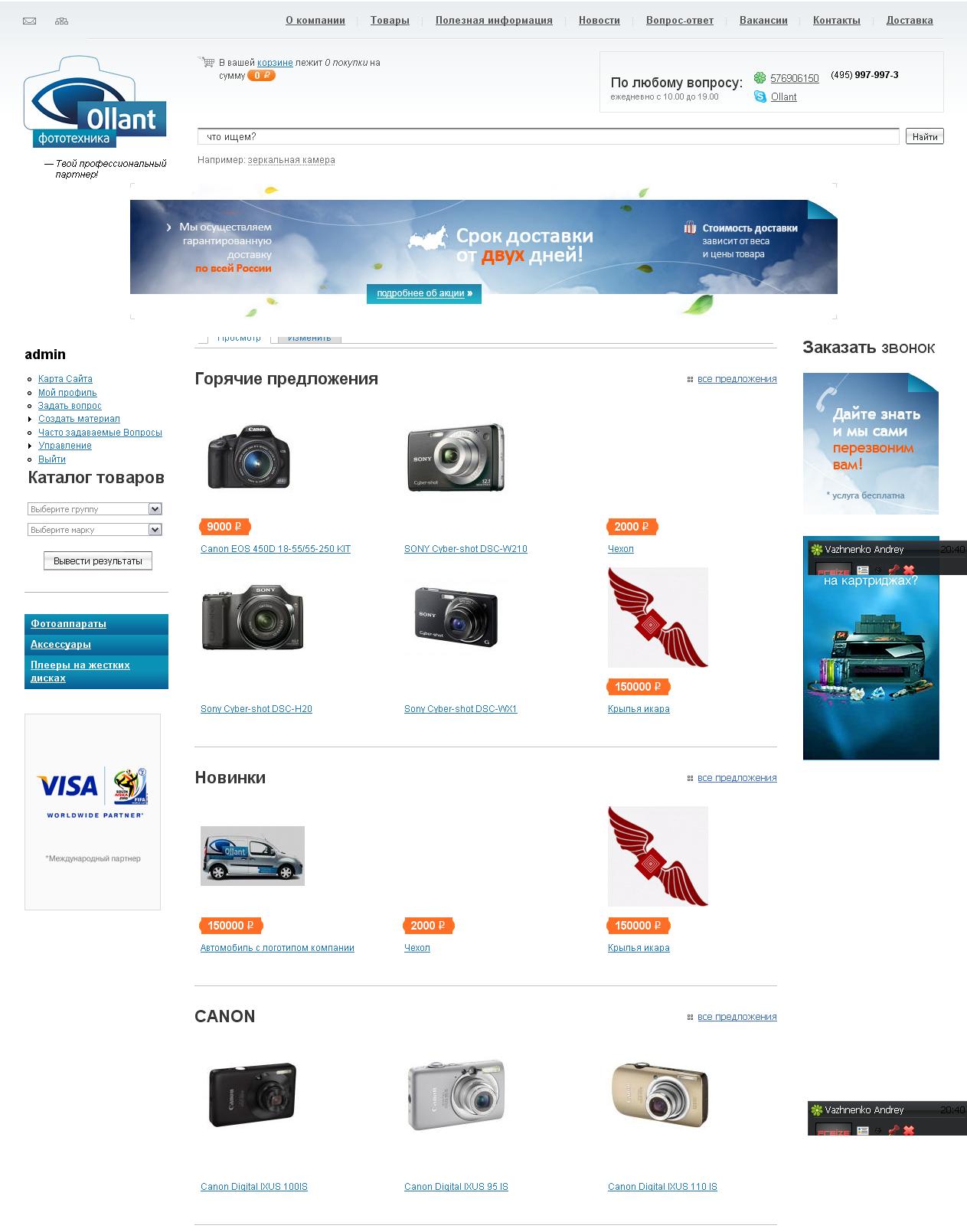 Сайт Фототехники
